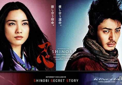 Una película de Ninjas: Iga y Koga, Hattori Hanzo y más...